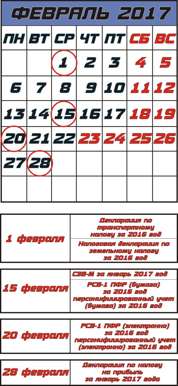 Гарант календарь бухгалтера 2017