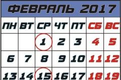 Календарь бухгалтера Февраль 2017