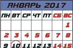 Календарь бухгалтера Январь 2017
