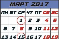 Календарь бухгалтера Март 2017