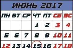 Календарь бухгалтера июнь 2017 год