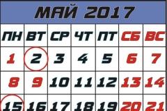 Календарь бухгалтера май 2017 год