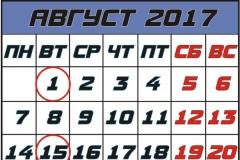 Календарь бухгалтера на август 2017 год