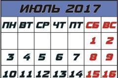 Календарь бухгалтера на июль 2017 год