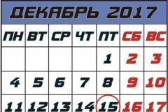 Календарь бухгалтера декабрь 2017 год