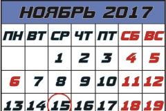 Календарь бухгалтера ноябрь 2017 год