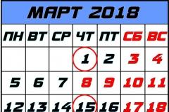 Календарь бухгалтера Март 2018