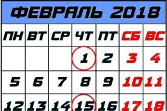 Календарь бухгалтера Февраль 2018