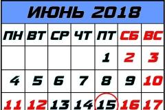 Календарь бухгалтера Июнь 2018