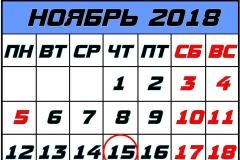 Календарь бухгалтера Ноябрь 2018