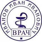 Печать врача с логотипом