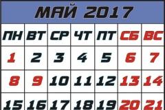 Производственный календарь Май 2017