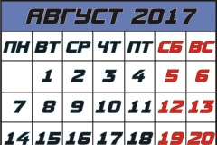 Производственный календарь Август 2017
