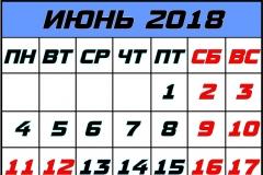 Производственный календарь Июнь 2018