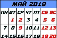 Производственный календарь Май 2018