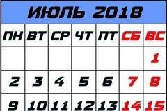 Производственный календарь Июль 2018