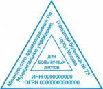 Медицинский штамп для больничных листов