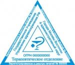 Медицинский штамп с логотипом