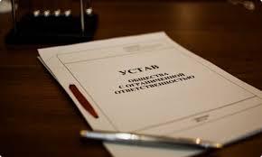 Внесение изменений в устав НКО в Санкт-Петербурге