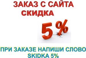 Заказ с сайта скидка 5%