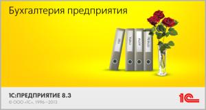 ОБНОВЛЕНИЕ 1С 8.3